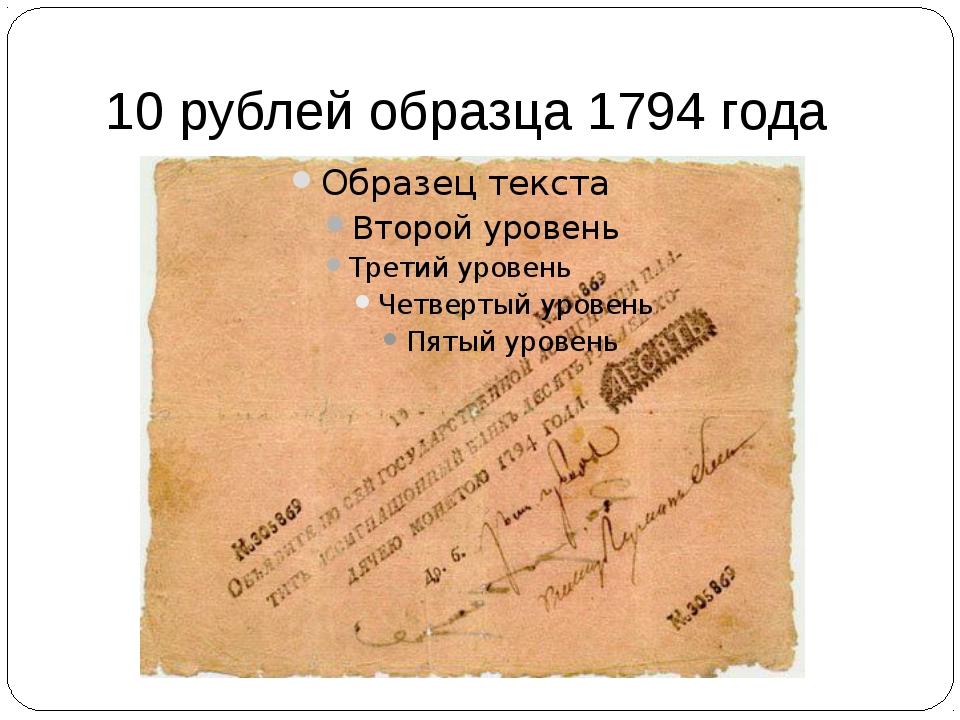 10 рублей образца 1794 года