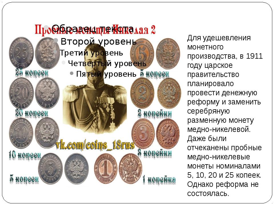 Для удешевления монетного производства, в 1911 году царское правительство пла...