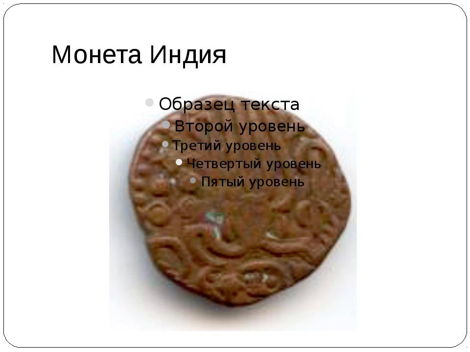 Монета Индия
