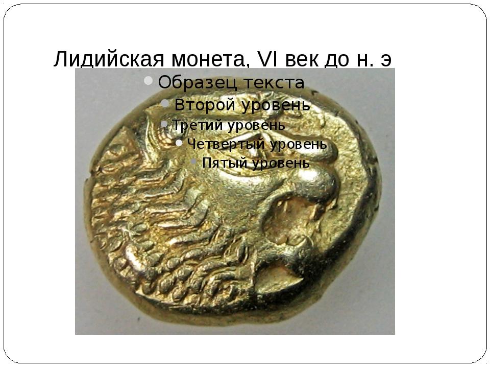 Лидийская монета, VI век до н. э