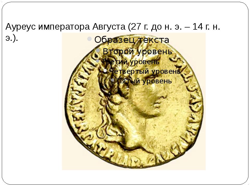 Ауреус императора Августа (27 г. до н. э. – 14 г. н. э.).