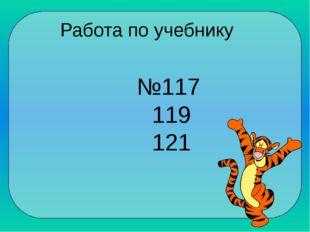 Работа по учебнику №117 119 121