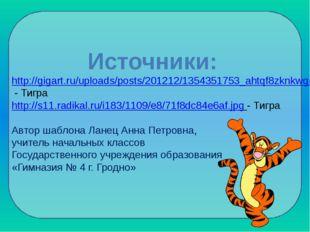 Источники: http://gigart.ru/uploads/posts/201212/1354351753_ahtqf8zknkwgpv1.j