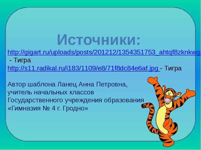 Источники: http://gigart.ru/uploads/posts/201212/1354351753_ahtqf8zknkwgpv1.j...