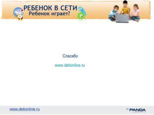 * Спасибо www.detionline.ru www.detionline.ru