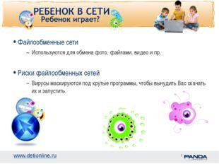 * Файлообменные сети Используются для обмена фото, файлами, видео и пр. Риски