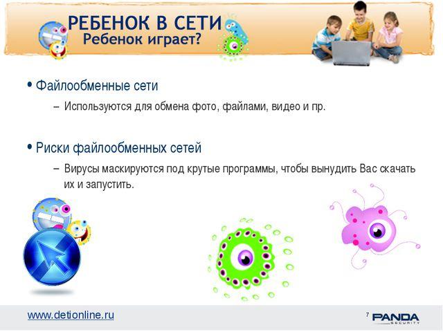 * Файлообменные сети Используются для обмена фото, файлами, видео и пр. Риски...