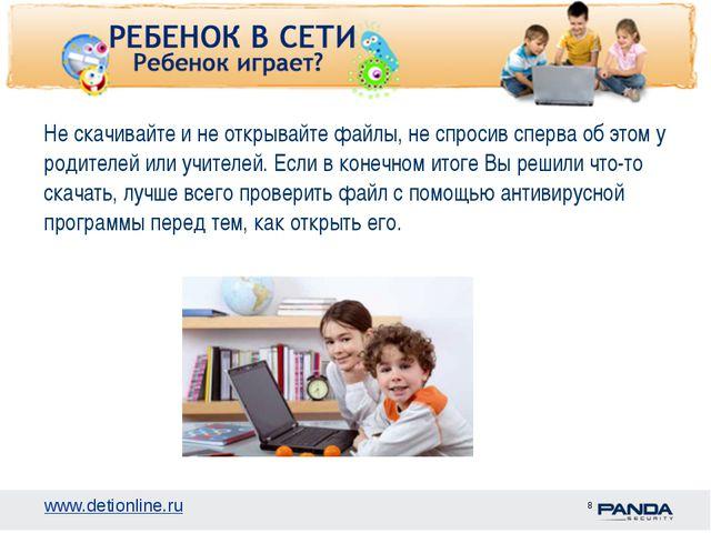 * Не скачивайте и не открывайте файлы, не спросив сперва об этом у родителей...