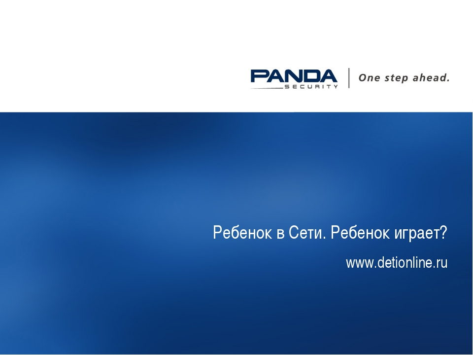 * Ребенок в Сети. Ребенок играет? www.detionline.ru www.detionline.ru