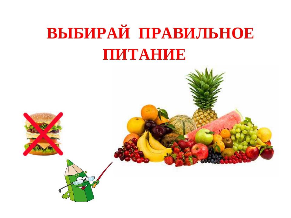 правила здорового питания в картинках поможем