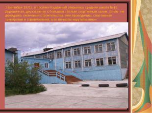 1 сентября 1971г. в посёлке Надёжный открылась средняя школа №19. Деревянная,