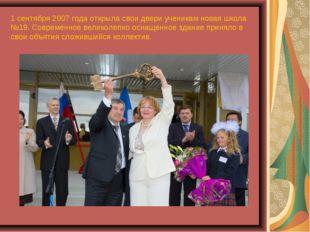 1 сентября 2007 года открыла свои двери ученикам новая школа №19. Современное