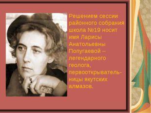 Решением сессии районного собрания школа №19 носит имя Ларисы Анатольевны Поп