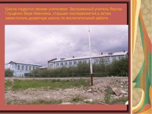 Школа гордится своими учителями: Заслуженный учитель Якутии Глущенко Вера Ива