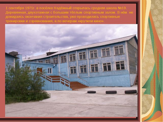 1 сентября 1971г. в посёлке Надёжный открылась средняя школа №19. Деревянная,...