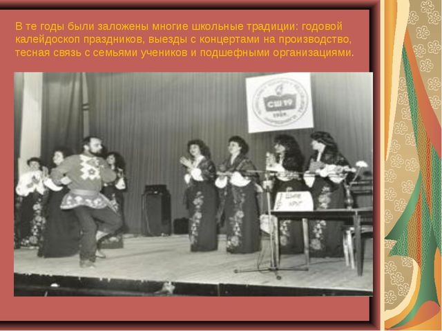 В те годы были заложены многие школьные традиции: годовой калейдоскоп праздни...