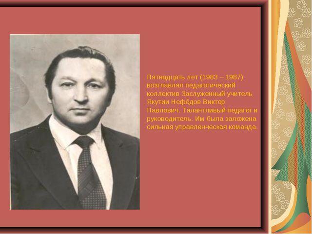Пятнадцать лет (1983 – 1987) возглавлял педагогический коллектив Заслуженный...