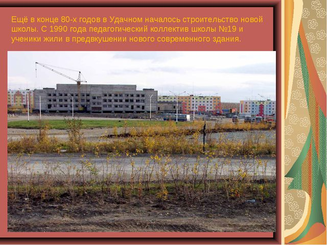 Ещё в конце 80-х годов в Удачном началось строительство новой школы. С 1990 г...
