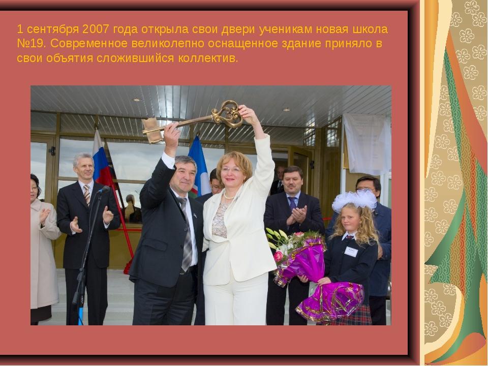 1 сентября 2007 года открыла свои двери ученикам новая школа №19. Современное...