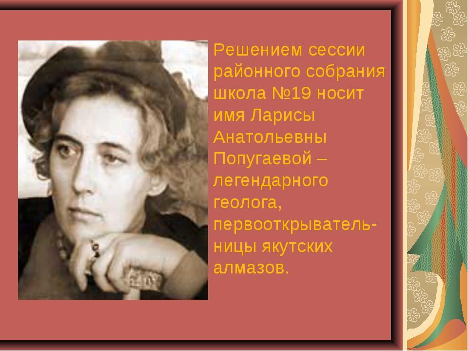 Решением сессии районного собрания школа №19 носит имя Ларисы Анатольевны Поп...