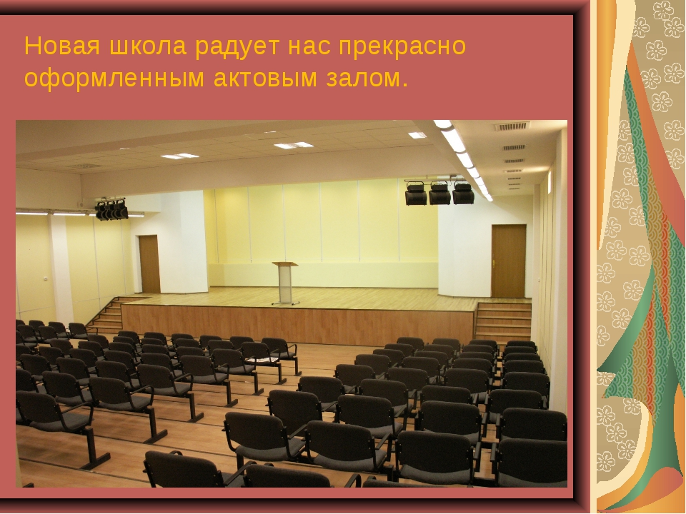 Новая школа радует нас прекрасно оформленным актовым залом.