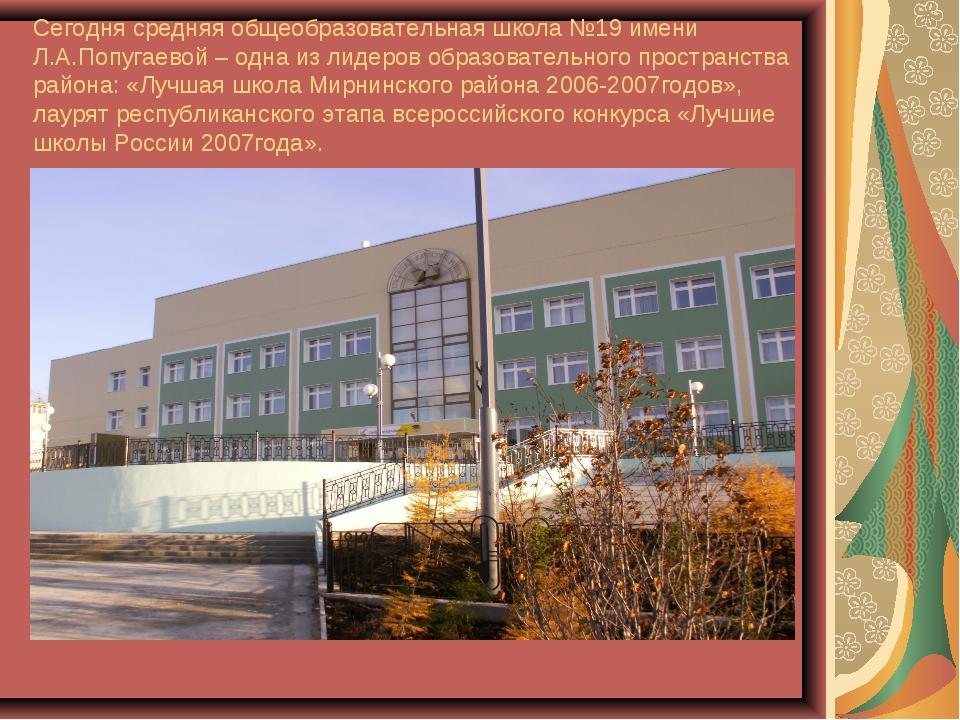 Сегодня средняя общеобразовательная школа №19 имени Л.А.Попугаевой – одна из...