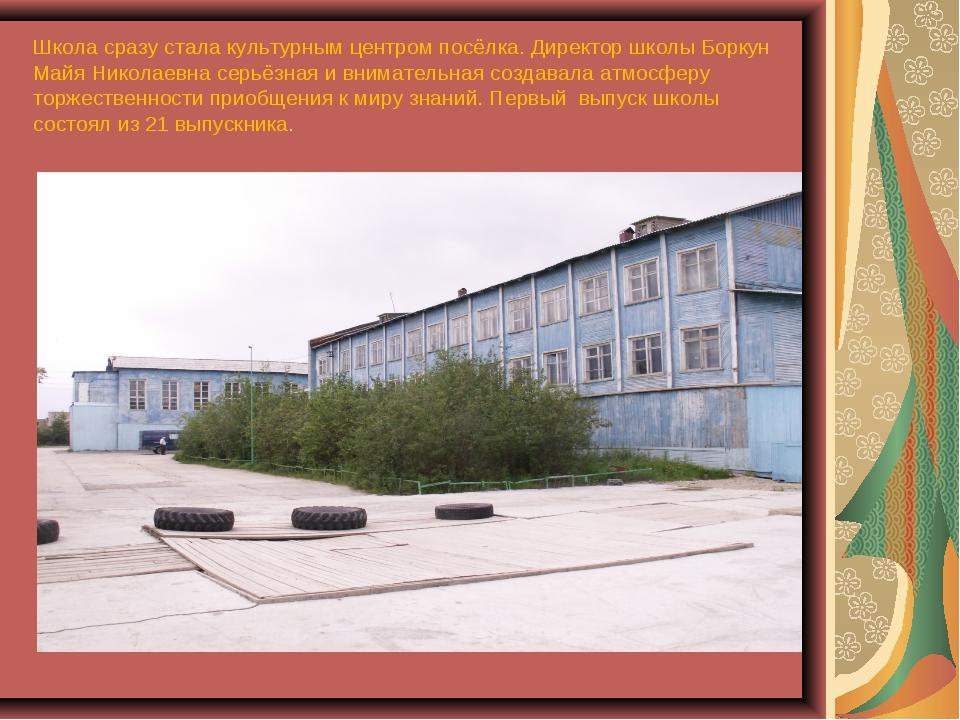 Школа сразу стала культурным центром посёлка. Директор школы Боркун Майя Нико...