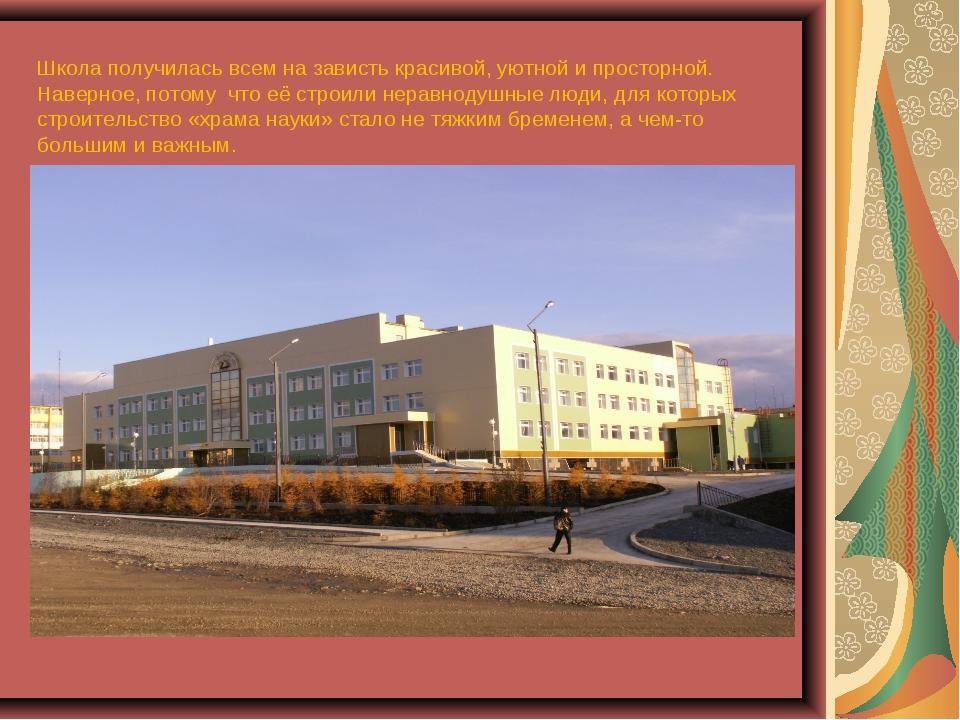 Школа получилась всем на зависть красивой, уютной и просторной. Наверное, пот...