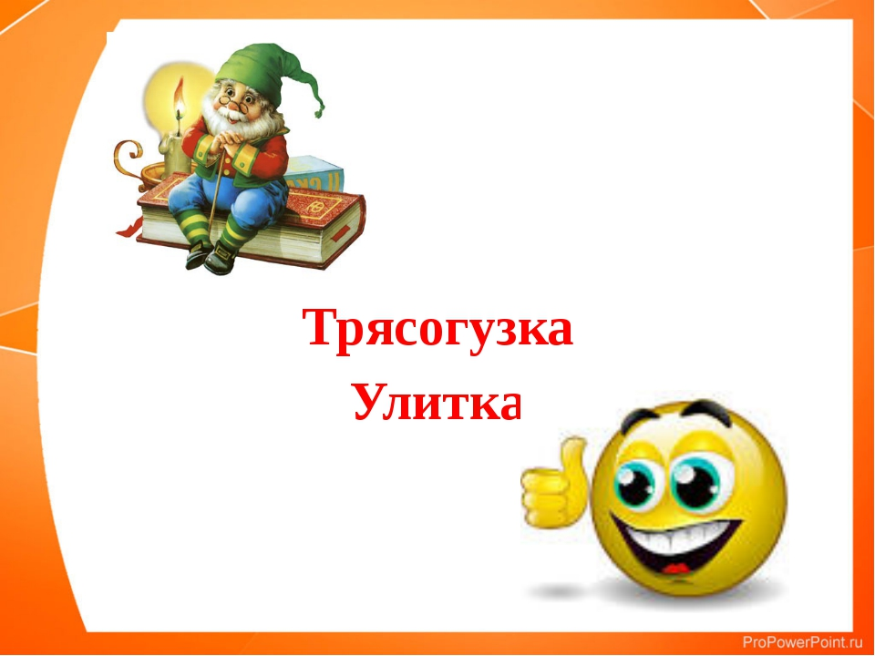 Трясогузка Улитка