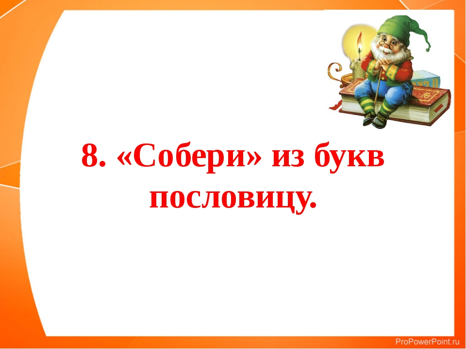 8. «Собери» из букв пословицу.