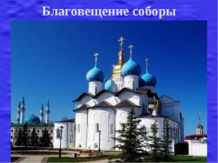 Благовещение соборы