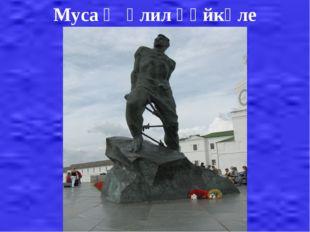 Муса Җәлил һәйкәле