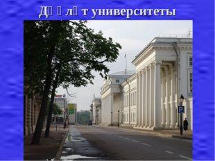 Дәүләт университеты