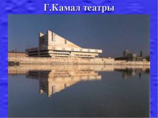Г.Камал театры