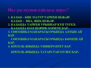 1. КАЗАН – БИК МАТУР ТАРИХИ ШӘҺӘР. КАЗАН – ЯҢА, ЯШЬ ШӘҺӘР. 2. КАЗАНДА ТАРИХИ
