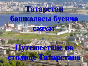 Татарстан башкаласы буенча сәяхәт Путешествие по столице Татарстана