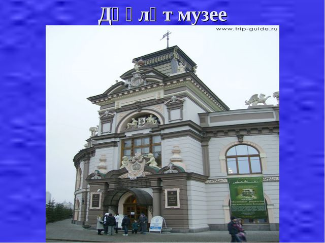 Дәүләт музее