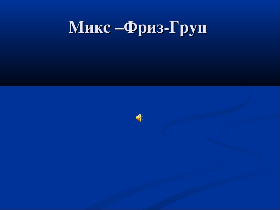 Микс –Фриз-Груп