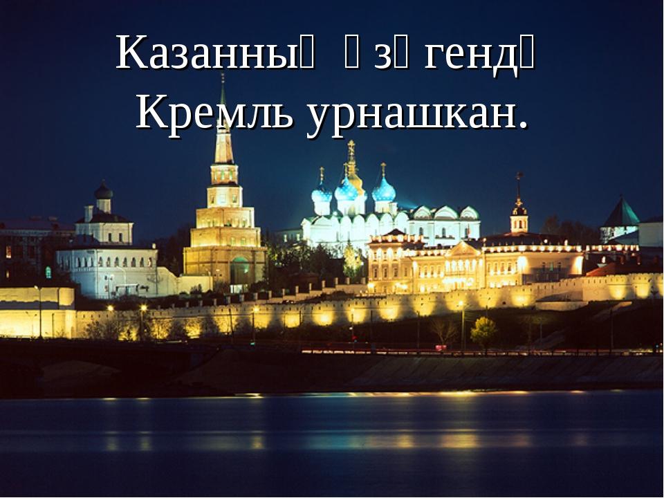 Казанның үзәгендә Кремль урнашкан.