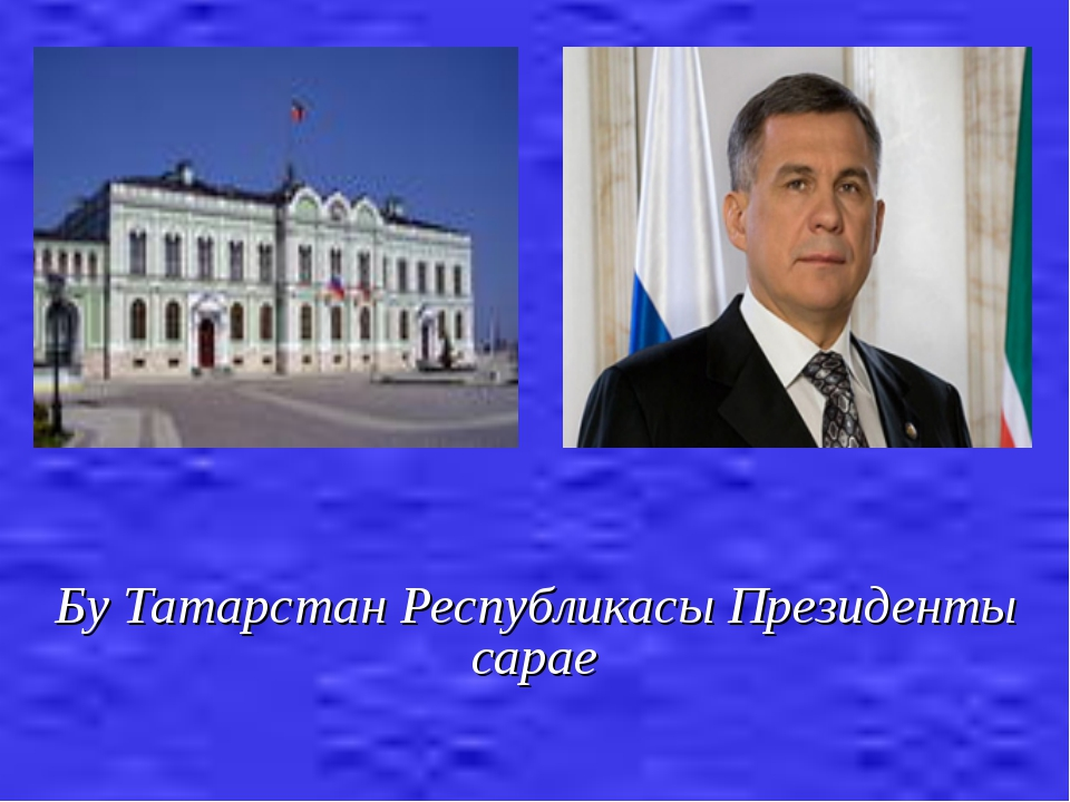 Бу Татарстан Республикасы Президенты сарае