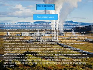 Неисчерпаемые Геотермальные Геотермальные энергоресурсы, как и другие виды во