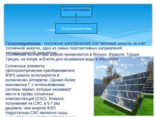 Неисчерпаемые Гелиоэнергетика Гелиоэнергетика - получение электрической или т