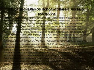 г) рациональное использование лесных ресурсов. Когда-то лесами была занята б