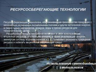 Ресурсосберегающие технологии, обеспечивающие производство продукции с минима