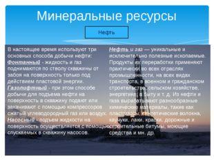 Минеральные ресурсы Нефть В настоящее время используют три основных способа д