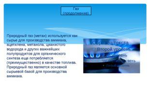 Газ (продолжение) Природный газ (метан) используется как сырье для производст