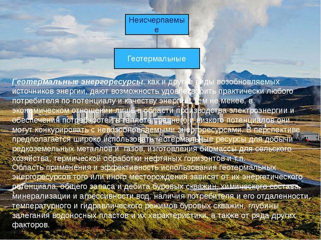 Неисчерпаемые Геотермальные Геотермальные энергоресурсы, как и другие виды во...