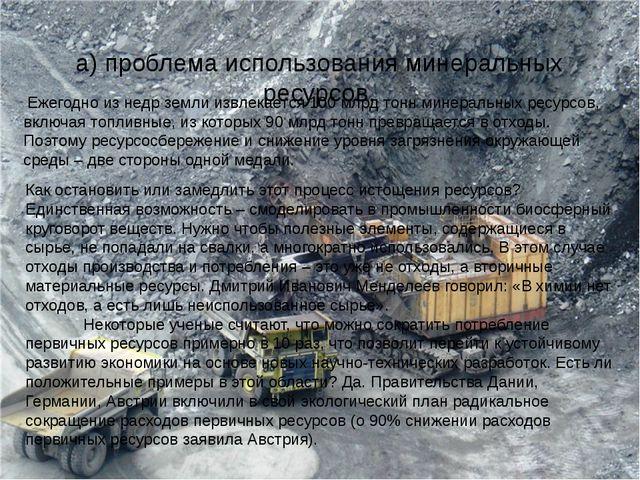 а) проблема использования минеральных ресурсов. Ежегодно из недр земли извлек...