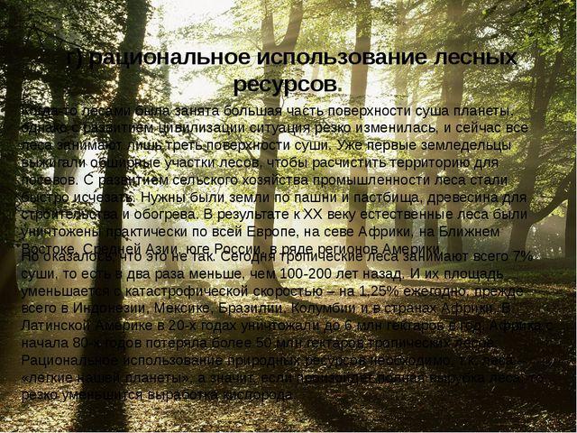 г) рациональное использование лесных ресурсов. Когда-то лесами была занята б...