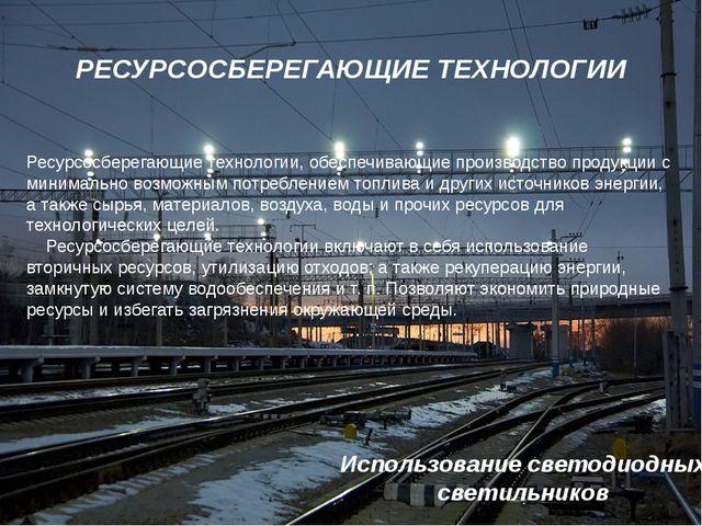 Ресурсосберегающие технологии, обеспечивающие производство продукции с минима...